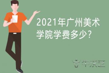 2021年广州美术学院学费多少?
