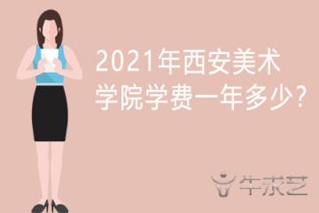 2021年西安美术学院学费一年多少?