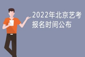 2022年北京艺考报名时间公布