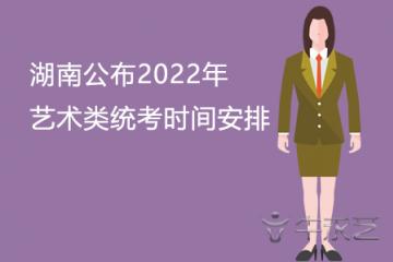 湖南公布2022年艺术类统考时间安排