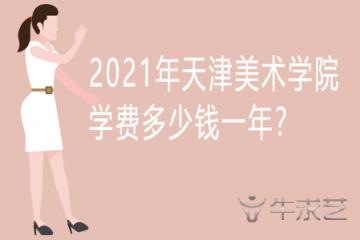 2021年天津美术学院学费多少钱一年?