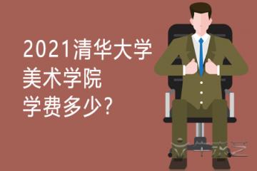 2021清华大学美术学院学费多少?