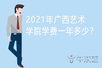 2021年广西艺术学院学费一年多少?