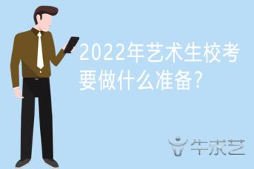2022年艺术生校考要做什么准备?