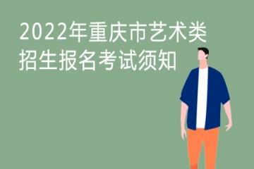 重磅!2022年重庆市艺术类招生报名考试须知已发布