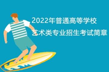 河北:2022年普通高等学校艺术类专业招生考试简章