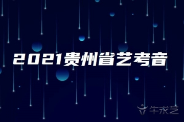 2021贵州省艺考音乐类排名 艺术类一分一段表