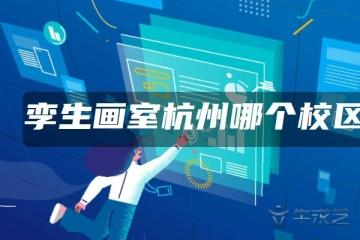 孪生画室杭州哪个校区比较好