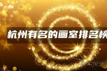杭州有名的画室排名榜前十 好的画室有哪些