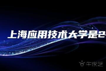 上海应用技术大学是211大学还是985大学?