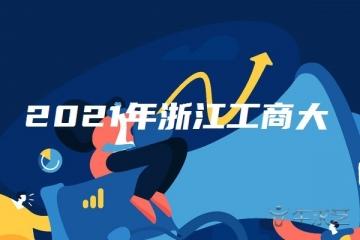 2021年浙江工商大学学费是多少 各专业收费标准