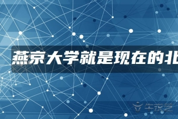 燕京大学就是现在的北大吗 一样吗