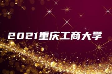 2021重庆工商大学派斯学院学费 各专业每年多少钱