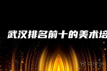 武汉排名前十的美术培训机构