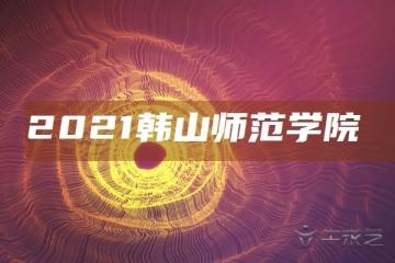 2021韩山师范学院学费 各专业每年多少钱