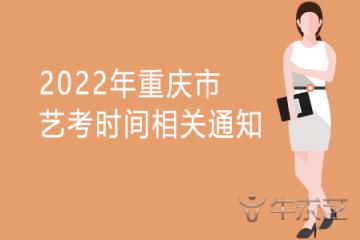 2022年重庆市艺考时间相关通知