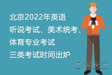 北京2022年英语听说考试、美术统考、体育专业考试三类考试时间出炉