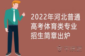 2022年河北普通高考体育类专业招生简章出炉
