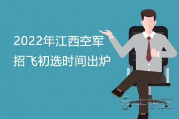2022年江西空军招飞初选时间出炉