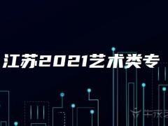 江苏2021艺术类专科批次征求志愿投档线(美术)