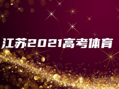 江苏2021高考体育类专科批次征求志愿投档线