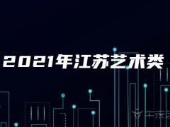 2021年江苏艺术类美术专科批平行志愿投档线(历史类)