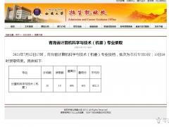 西藏大学2021年青海省计算机科学与技术(机要)专业录取分数情况