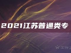 2021江苏普通类专科定向培养士官平行志愿投档线(历史类)