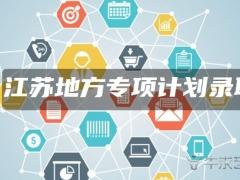 江苏地方专项计划录取规则