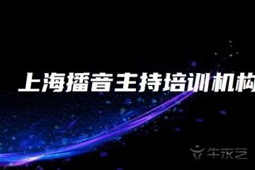 上海播音主持培训机构排名 有哪些机构