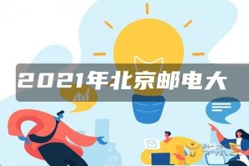 2021年北京邮电大学世纪学院学费是多少 各专业收费标准