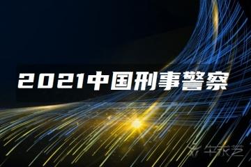 2021中国刑事警察学院学费 各专业每年多少钱
