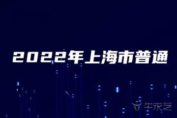 2022年上海市普通高校招生编导类专业统一考试科目及要求