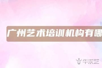 广州艺术培训机构有哪些