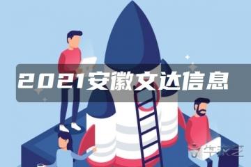 2021安徽文达信息工程学院学费 各专业每年多少钱