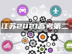 江苏2021高考第二阶段普通类(物理类)逐分段统计表