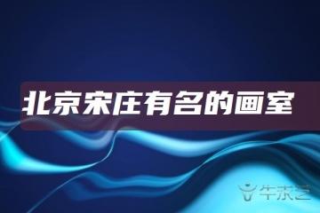 北京宋庄有名的画室 哪些画室好