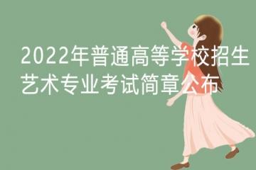安徽:2022年普通高等学校招生艺术专业考试简章公布