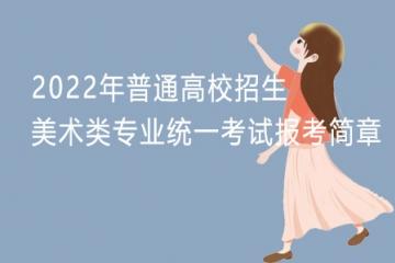 浙江:2022年普通高校招生美术类专业统一考试报考简章