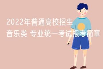 2022年浙江音乐统考时间和内容
