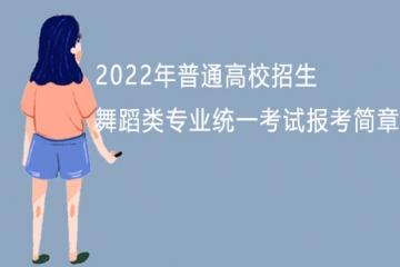 浙江:2022年普通高校招生舞蹈类专业统一考试报考简章