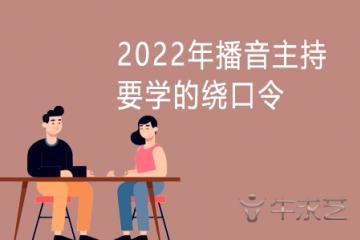 2022年播音主持要学的绕口令