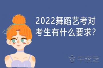 2022舞蹈艺考对考生有什么要求?