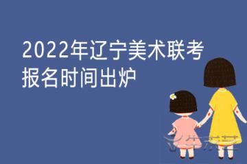 2022年辽宁美术联考报名时间出炉