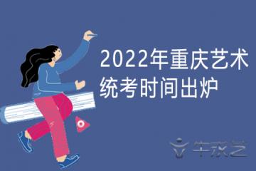 2022年重庆艺术各专业统考时间出炉