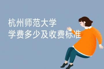 2021年杭州师范大学学费多少及收费标准