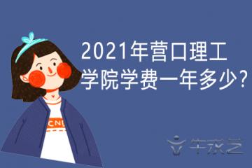 2021年营口理工学院学费一年多少?