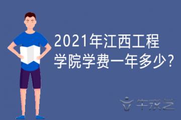 2021年江西工程学院学费一年多少?