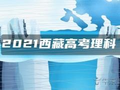 2021西藏高考理科一分一段表 最新高考成绩排名