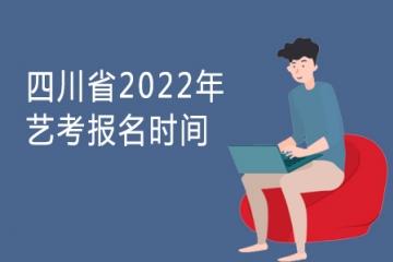 四川省2022年普通高等学校艺术体育类专业报名考试办法